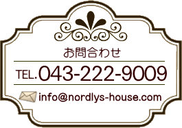 千葉県千葉市美容室 ノルディーズハウス お問合わせ