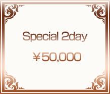 5万円コース