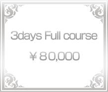 8万円コース