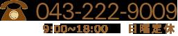 千葉県千葉市美容室 ノルディーズハウス 電話番号